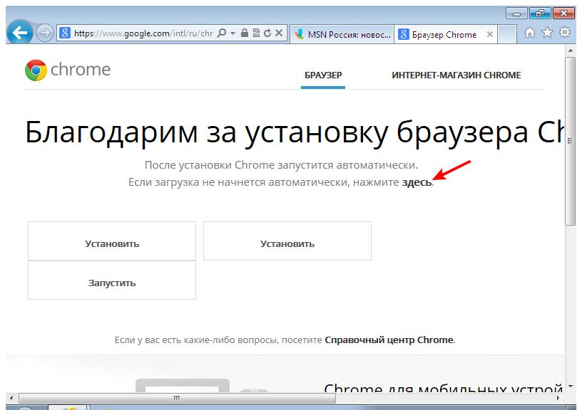 установить Google Chrome