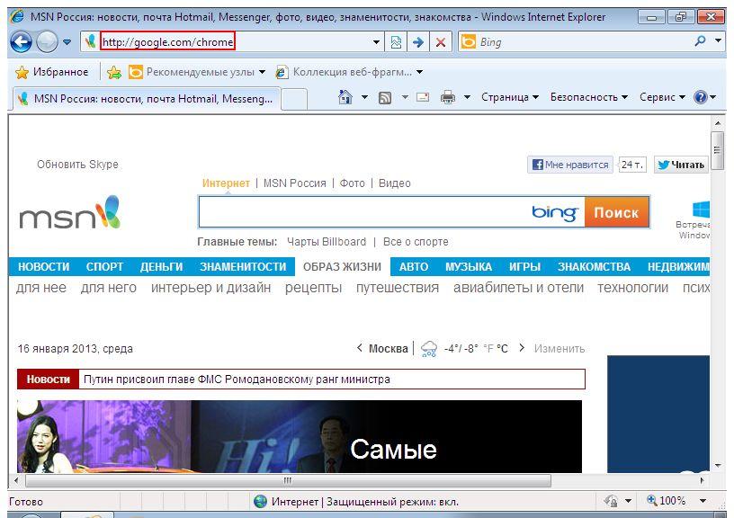 Загрузить Google Chrome бесплатно