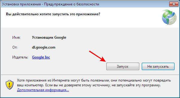 запуск Гугл Хром