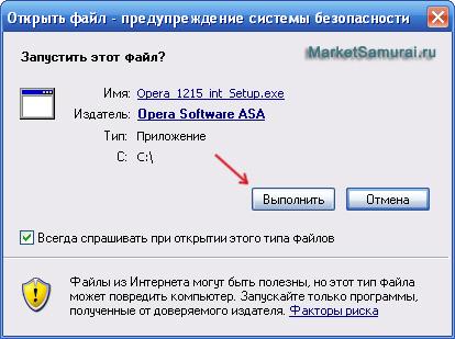 Скачанный файл установки opera для windows 7 вызывает предупреждение системы безопасности