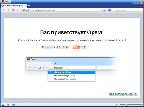Opera установлен на компьютер