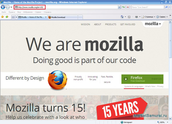 Скачиваем Mozilla Firefox для Windows