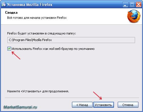 Установка Mozilla Firefox браузером по умолчанию