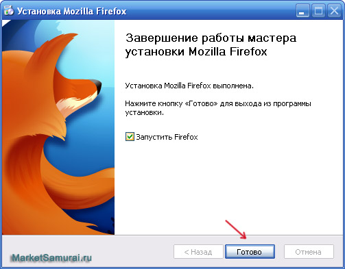 Окончание установки браузера Firefox для Windows