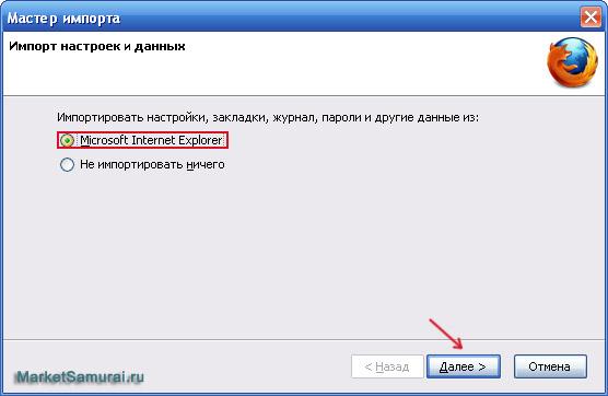 Импорт данных в Firefox
