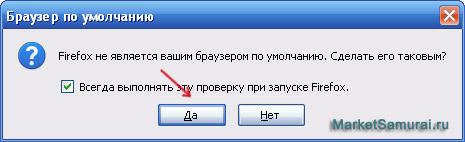 Настройка Mozilla Firefox браузером, загружаемым в Windows по умолчанию