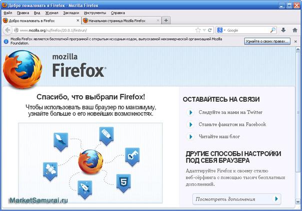 Mozilla Firefox успешно установлен