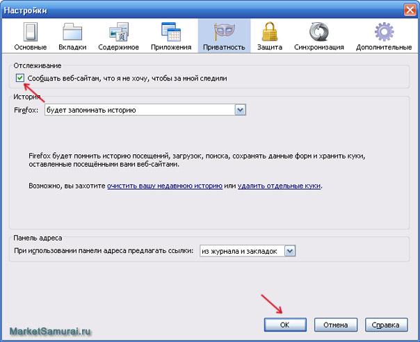 Настройки приватности Firefox