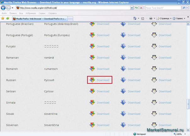 Выбор русской версии Mozilla Firefox