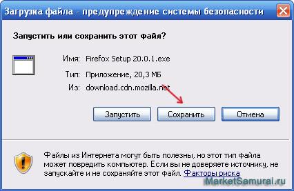 Загружаем бесплатно Mozilla Firefox