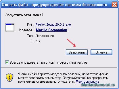 Разрешаем установку Mozilla Firefox