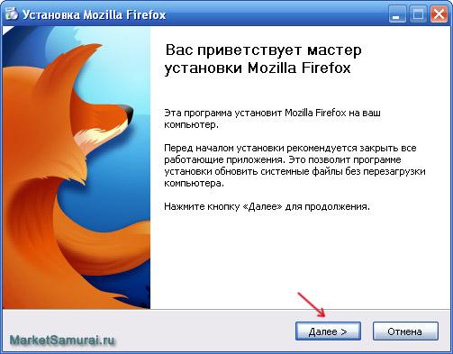 Начало установки браузера Firefox для Windows