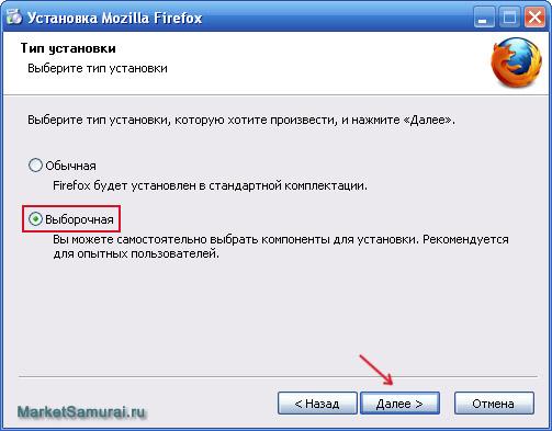 Выборочная установка Mozilla Firefox