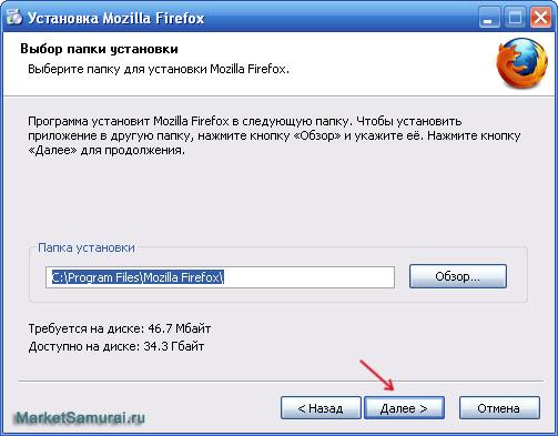 Выбор папки установки Mozilla Firefox