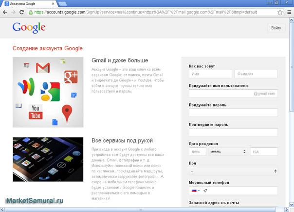 Регистрация почты Гугл