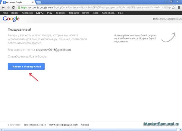 создали почтовый ящик jmail com