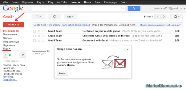 создать e-mail