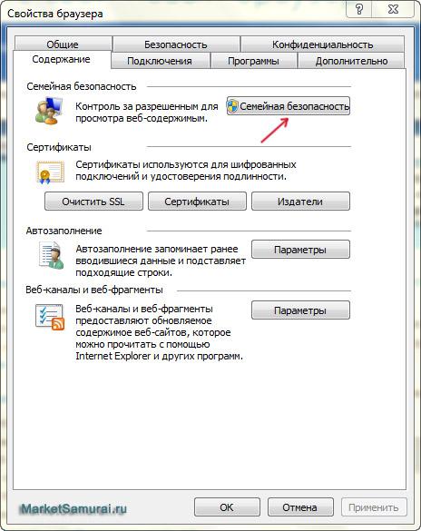 Родительский контроль содержания сайтов в Explorer под Windows