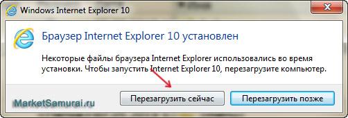 Перезагрузка для окончания установки Explorer