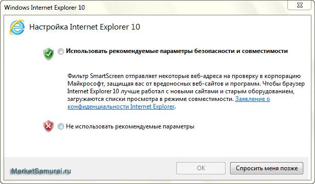 SmartScreen в Internet Explorer 10
