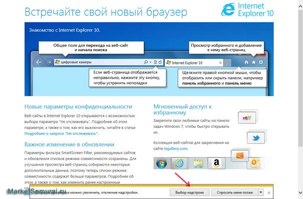 Стартовая страница Internet Explorer 10