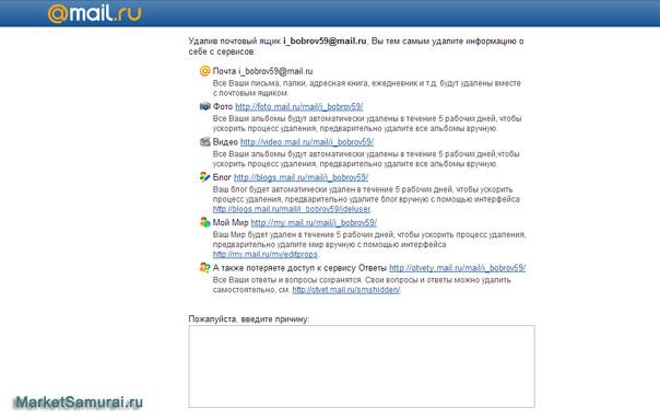 Удаление почты mail ru