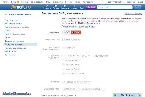Настройка SMS-уведомлений mail.ru