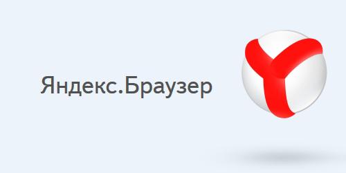 Пошаговая инструкция по установке Яндекс браузера