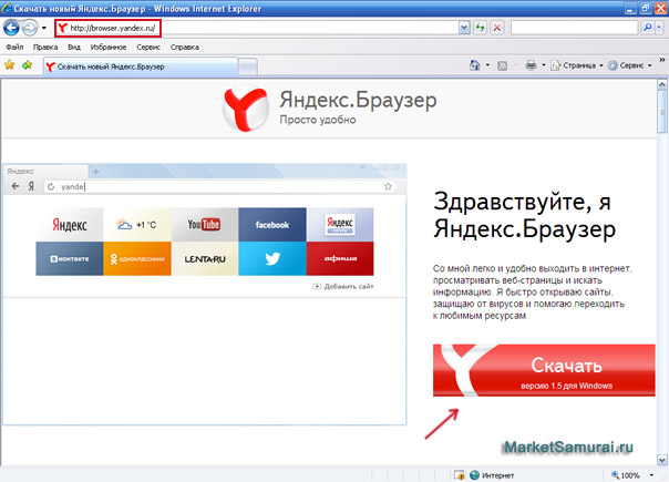 Как бесплатно скачать Яндекс Браузер в Windows 8/7/Vista/XP