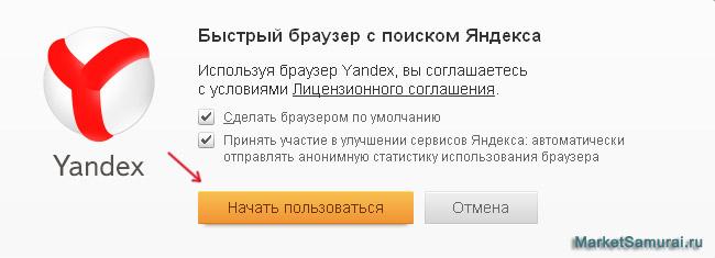 Опции при установке бесплатного Яндекс.Браузера