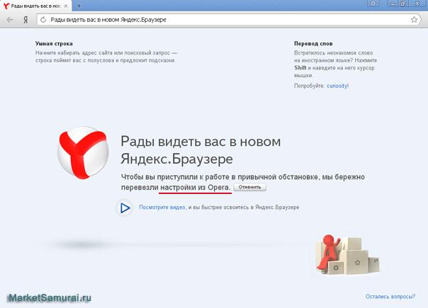 Стартовая страница Яндекс.Браузера