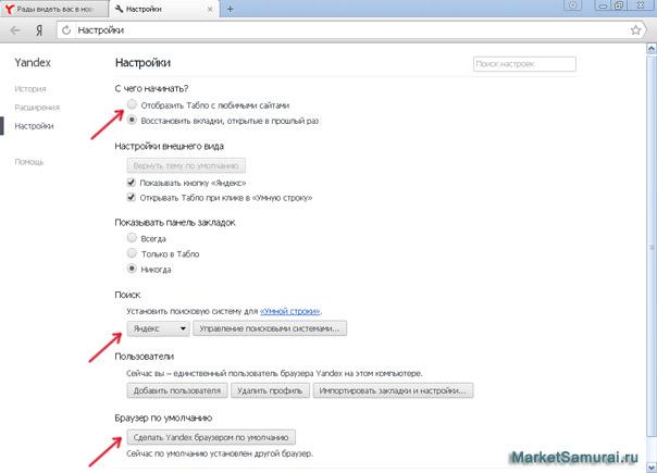 Настройки Яндекс браузера в Windows