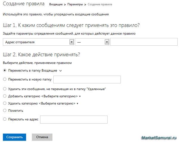 Сортировка входящей почты Outlook.com