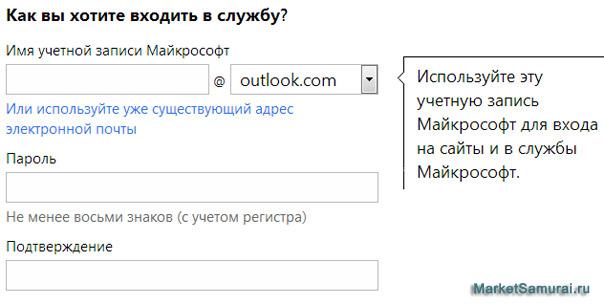 Создание логина почты outlook.com