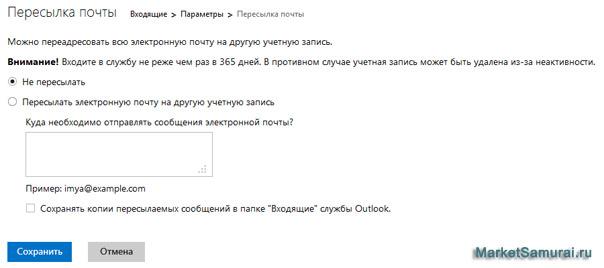 Настройки пересылки почты Outlook