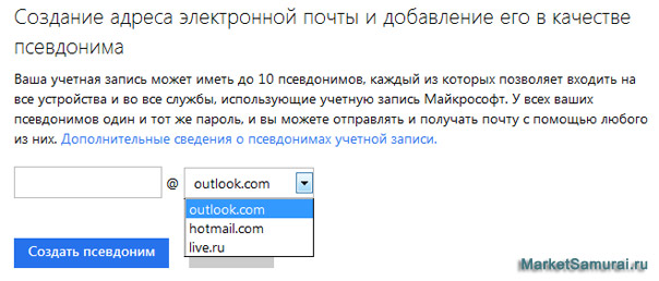 Псевдонимы Outlook.com