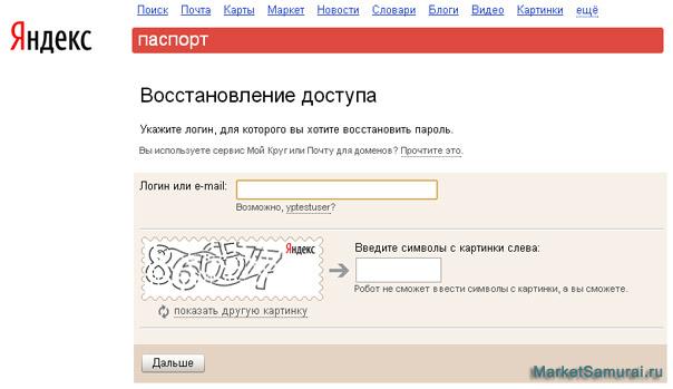 как восстановить почту при потере пароля