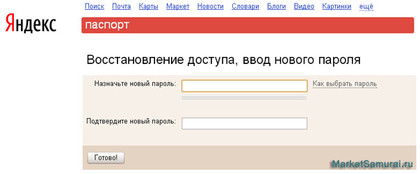 как восстановить пароль в почте