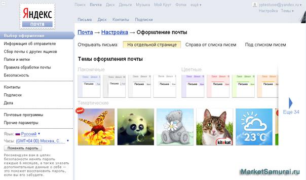 настройка почтового ящика на Яндексе