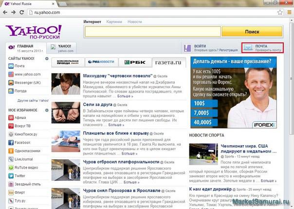 Стартовая страница Yahoo