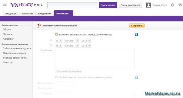 Автоответчик почты Yahoo