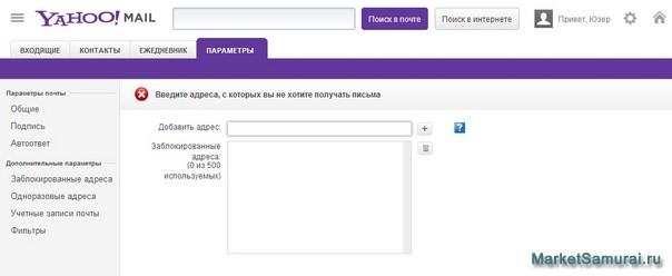 Черный список почты Yahoo
