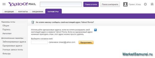 Одноразовые адреса в почте Yahoo
