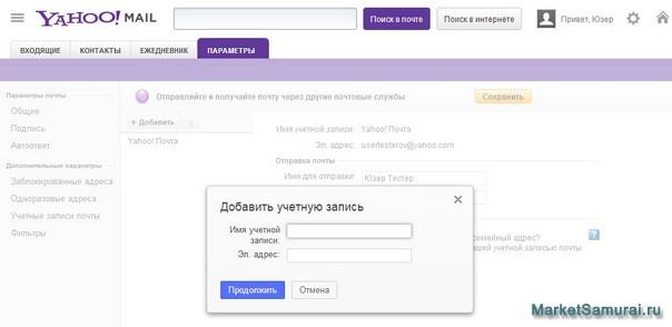 Настройка почтовых аккаунтов