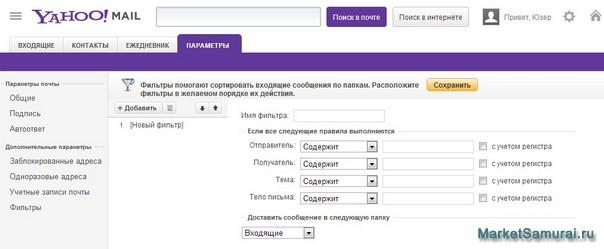 Фильтрация почты Yahoo