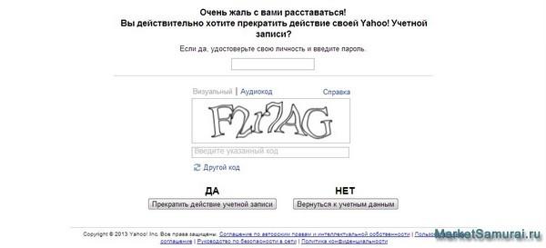 Удаление почты Yahoo
