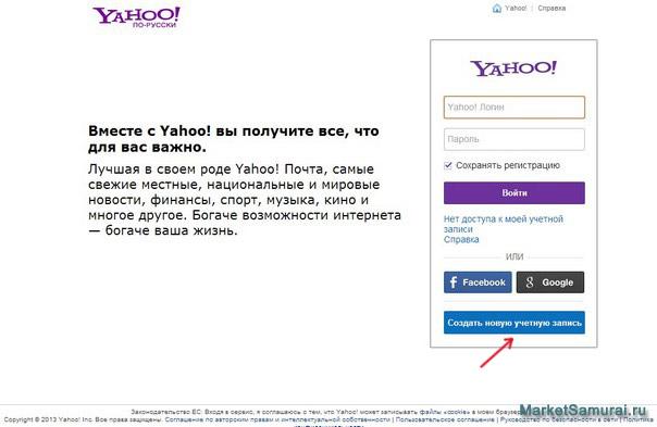 Вход в почту Yahoo.com