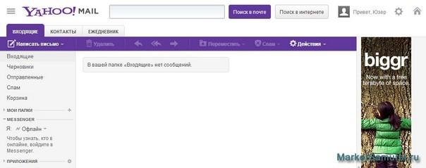 Веб интерфейс почты Яху ком