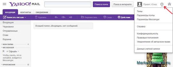 почта яхоо по русски войти моя страница - фото 6