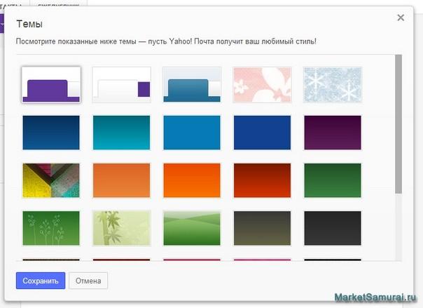 Темы для почты Yahoo